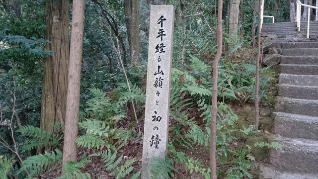 石碑 21
