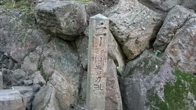石碑 22