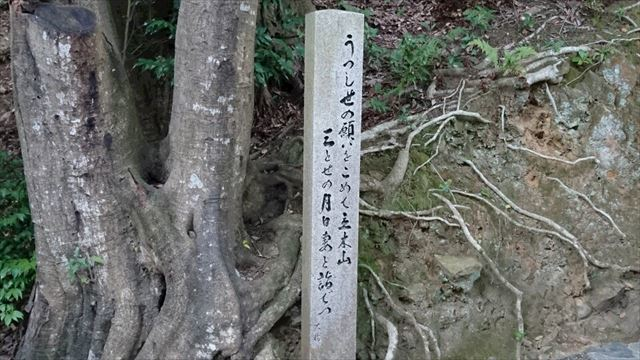 石碑 23