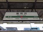 h-tokorozawa07.jpg