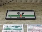 karasuyama05.jpg