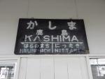 kashima05.jpg