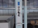 m-sakamoto08.jpg