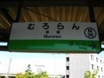 muroran06.jpg