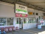 sunagawa03.jpg