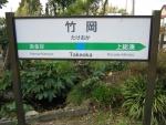 takeoka09.jpg