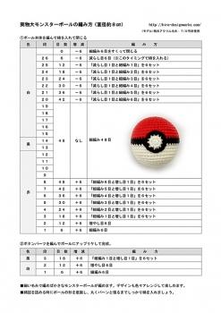 【free】実物大モンスターボールの編み方
