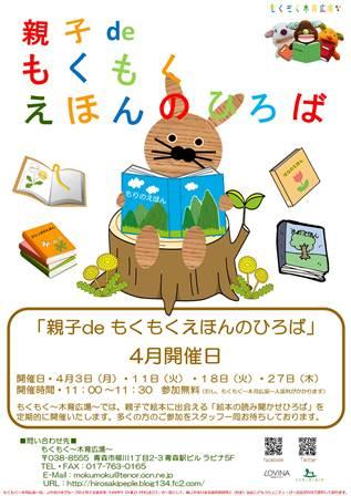 170327 もくもく親子deえほんのひろばA2版ポスター(案)Rev4(改)