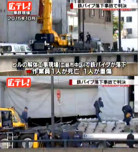 広島市鉄パイプ落下事故