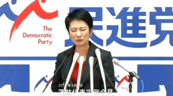 民進党 蓮舫代表記者会見 塩村公認質疑