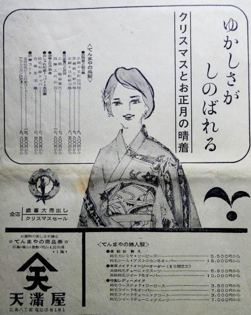 天満屋広島八丁堀店
