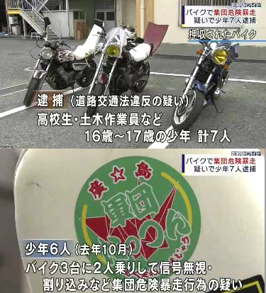 安佐南区 高校生バイク暴走