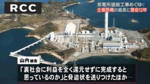 大崎上島町発電所建設