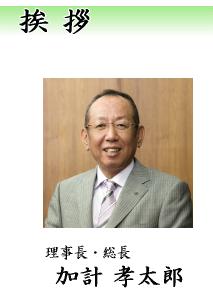 加計孝太郎理事長・総長