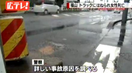 福山市 交通事故