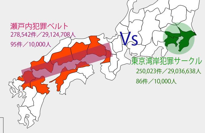 犯罪2016 瀬戸内  関東
