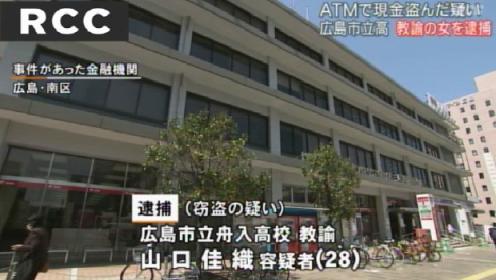 舟入高校 ゆうちょ銀行