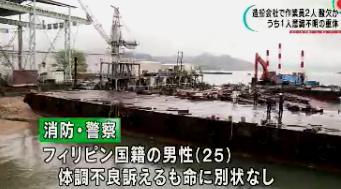 尾道市 造船所事故