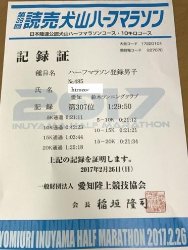 170308inuyama halfmarathon kansousyou