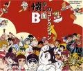 mangaB01.jpg