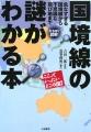 yoshida2008Border.jpg