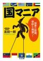 yoshida2010kunimania.jpg