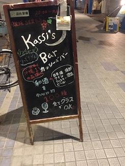 kassy1.jpg