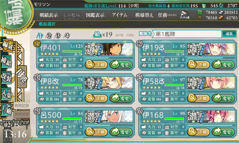 kancolle_20170215-131628335.png