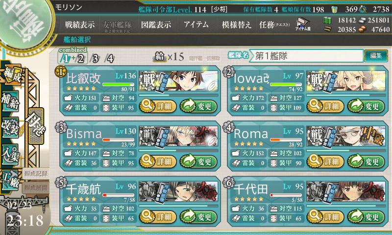 kancolle_20170223-231844969.png