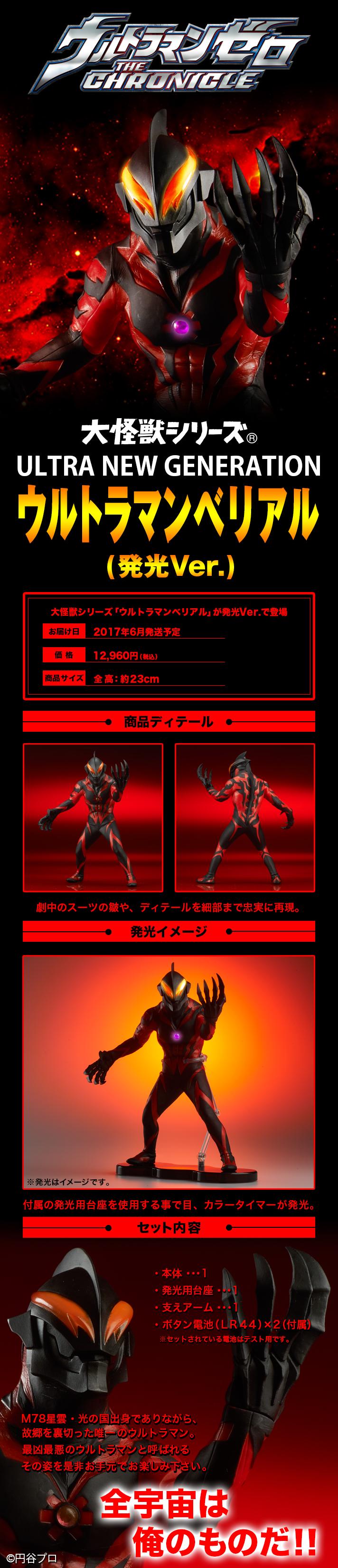 大怪獣シリーズ ULTRA NEW GENERATION ウルトラマンベリアル 発光Ver【送料無料】ex48
