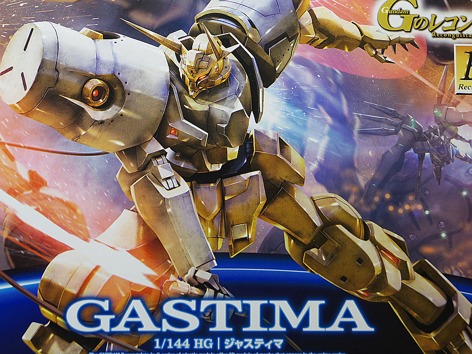 HG ジャスティマ1
