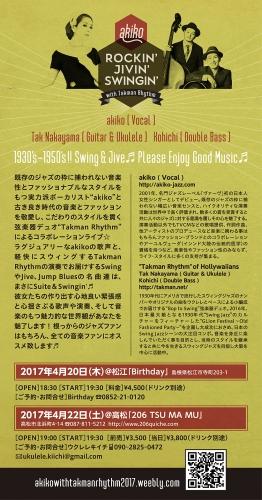 2017AkikoTakmanA5_ura.jpg