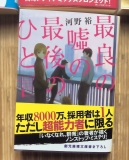 sairyou-uso_170225b.jpg