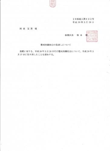 懲戒免職辞令