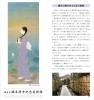 鏑木清方美術館01