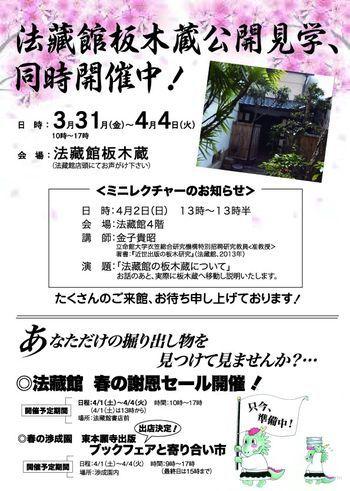 パネル展示-裏blog