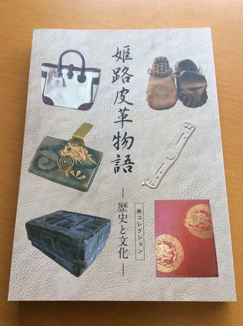 姫路の皮革物語