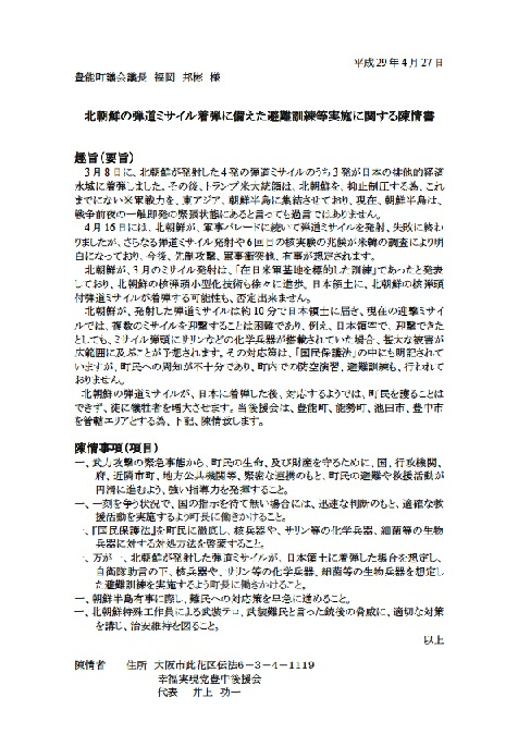 ①北朝鮮ミサイルu3000都道府県議会への陳情(豊能町議会)