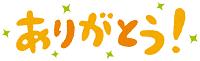 message_arigatou[1]