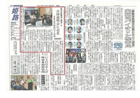取材分232神戸新聞朝刊
