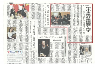 【取材分】32神戸新聞朝刊__2