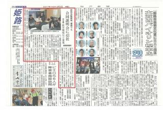【取材分2】32神戸新聞朝刊__2