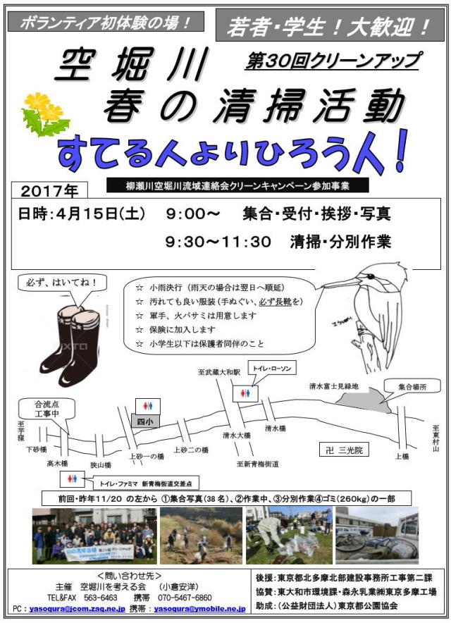 20170404 karaborigawa-seisou