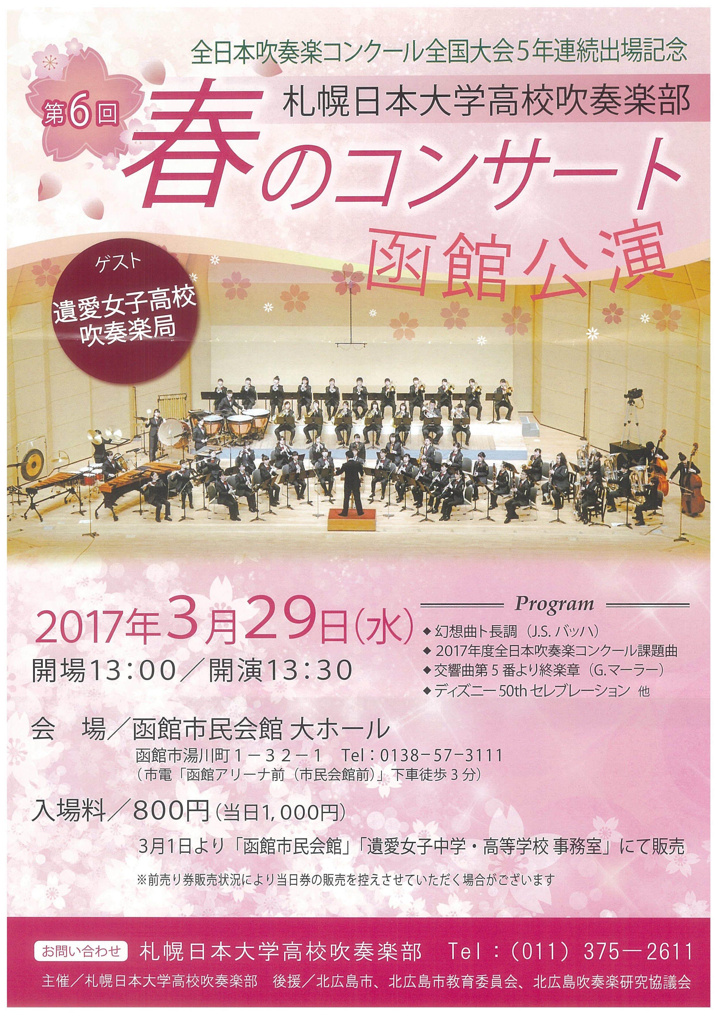 日大コンサート3