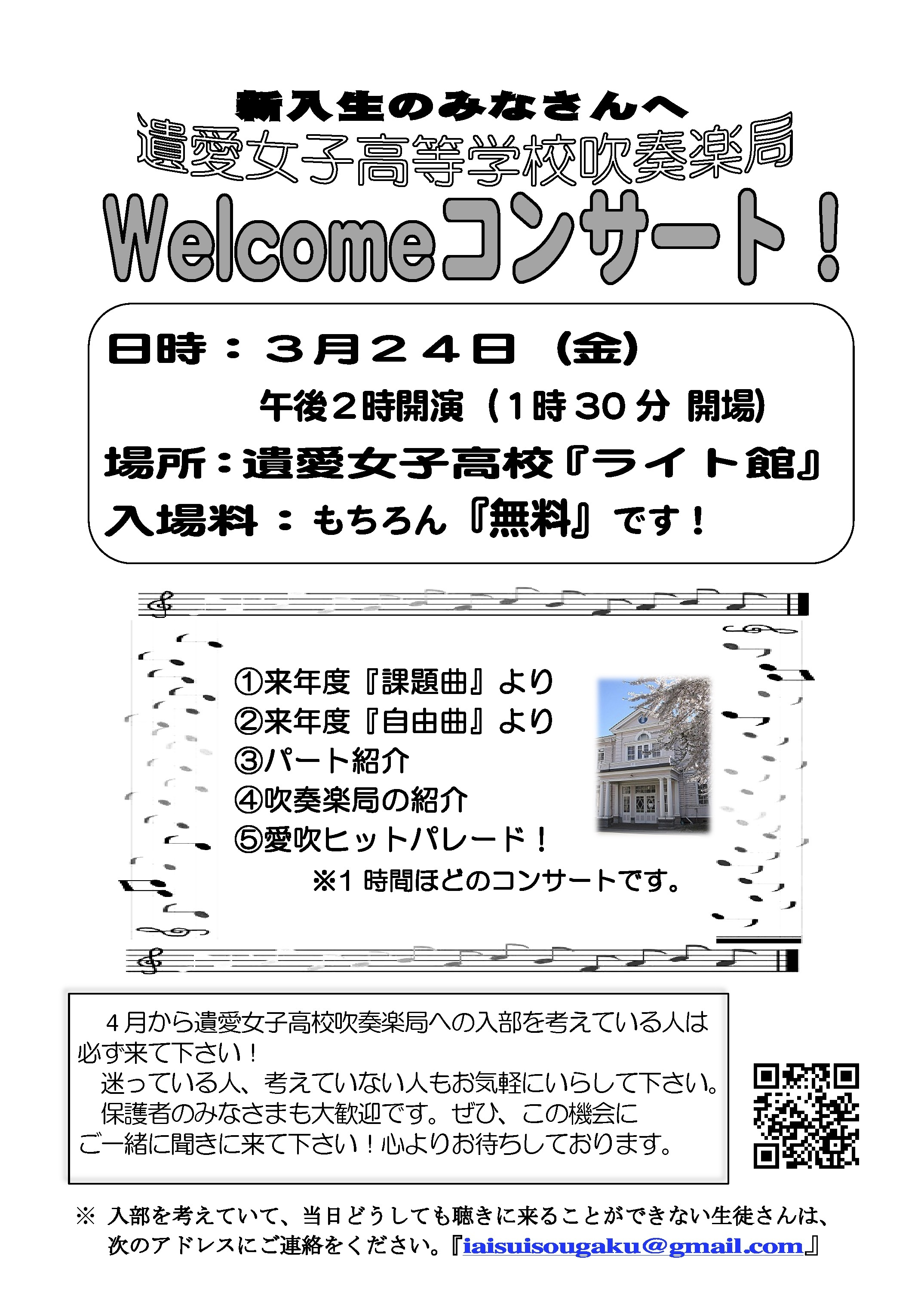 Welcomeコンサート