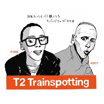 20170507_T2Trainspotting.jpg