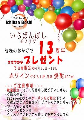 2017 04 13周年プレゼント 日本語