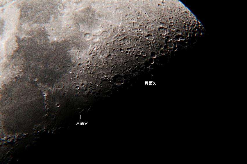 20170305月面XとV拡大撮影