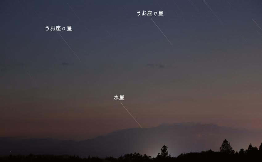 20170325水星没までの動き2