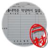 韓国,粗大ごみ処理
